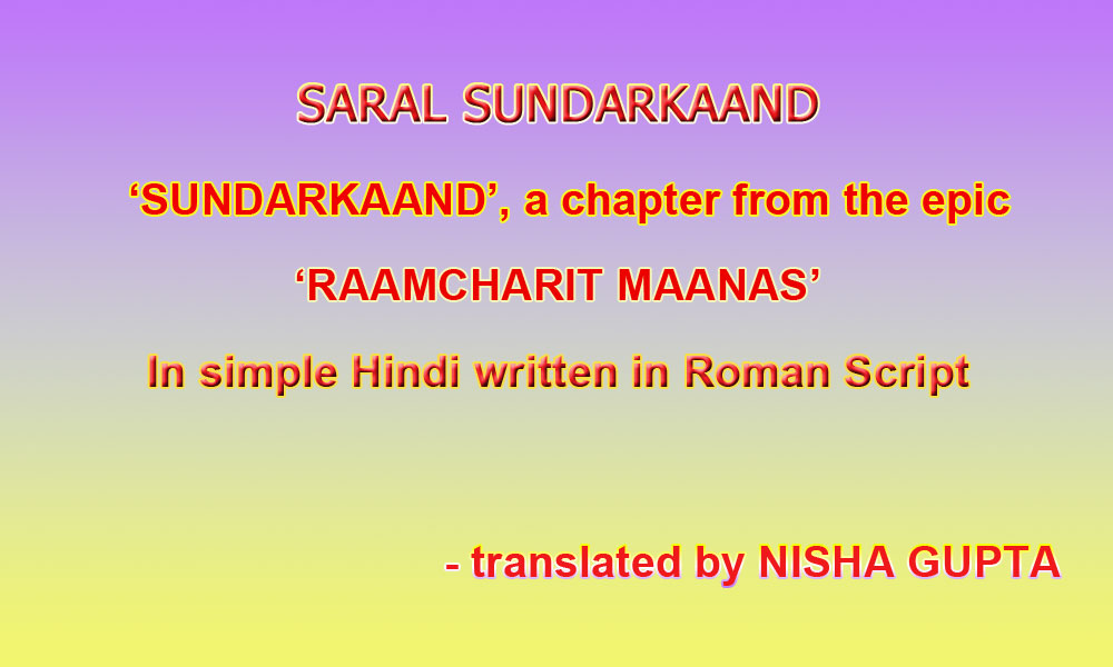 Sunderkand in English